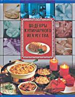 Шедевры кулинарного искусства