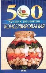 500 лучших рецептов консервирования