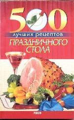 500 лучших рецептов праздничного стола