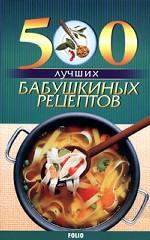 500 лучших бабушкиных рецептов