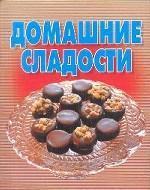 Домашние сладости