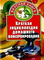 Краткая энциклопедия домашнего консервирования