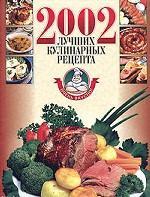 2002 лучших кулинарных рецепта