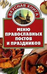 Меню православных постов и праздников
