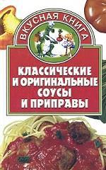 Классические и оригинальные соусы и приправы