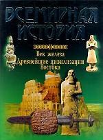 Всемирная история. Век железа. Древнейшие цивилизации Востока