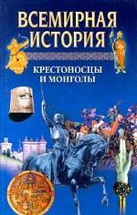 Всемирная история. Том 8. Крестоносцы и монголы
