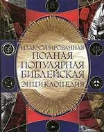 Иллюстрированная полная популярная библейская энциклопедия Архимандрита Никифора