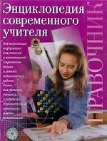Энциклопедия современного учителя