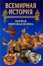 Всемирная история. Том 19. Первая мировая война