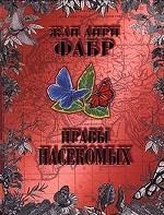 Нравы насекомых. В 2 томах. Том 1
