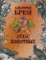 Атлас животных. В 2 томах. Том 1