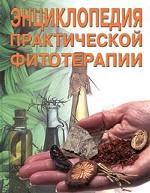 Энциклопедия практической фитотерапии