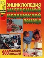 Энциклопедия экстренной медицинской помощи. 200 критических ситуаций