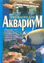 Энциклопедия аквариум