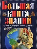 Большая книга знаний. История, география, религия, культура