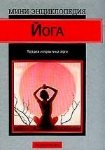Йога. Теория и практика йоги. Справочник