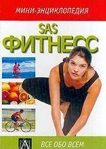 SAS Фитнес