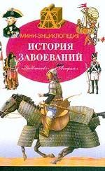 История завоеваний
