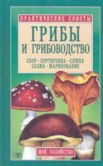 Грибы и грибоводство
