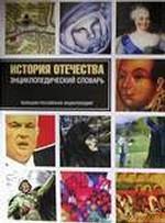 История Отечества. Энциклопедический словарь
