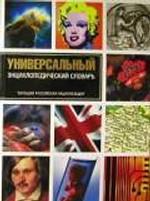 Универсальный энциклопедический словарь. Большая Российская энциклопедия