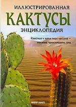 Иллюстрированная энциклопедия/Кактусы