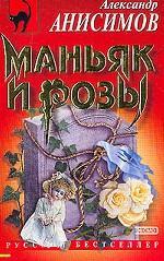 Маньяк и розы