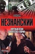 """Мертвый сезон в агенстве """"Глория"""""""