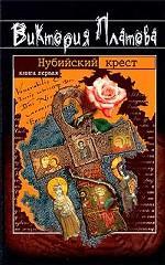 Нубийский крест. Книга первая