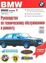 Руководство по эксплуатации, техническому обслуживанию и ремонту автомобилей BMW серии 7 выпуска 1977-1986 и 1986-1994 гг