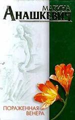 Пораженная Венера
