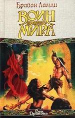 Воин Древнего мира