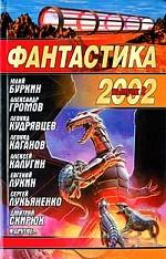 Фантастика 2002. Выпуск 2