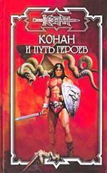 Конан и путь героев