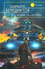 """Война за """"Асгард"""""""