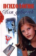 Психология для девочек, или секретные дневники