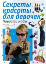 Новости моды (секреты красоты для девочек)