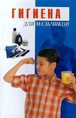 Гигиена. Для мальчиков