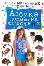 Азбука домашних животных