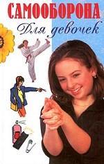 Самооборона для девочек