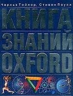 Книга знаний. Oxford
