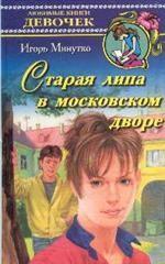 Старая липа в московском дворе