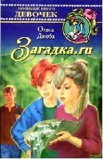Загадка. ru