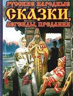 Русские нарордные сказки, легенды, предания