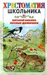 Ребятам о зверятах. Рассказы русских писателей