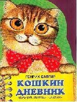 Кошкин дневник