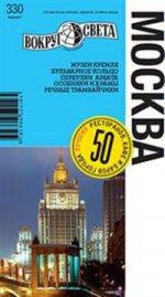 Москва: Путеводитель. 3-е изд