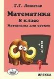 Математика. 8 кл. Материалы для уроков