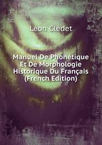 Manuel De Phontique Et De Morphologie Historique Du Franais (French Edition)